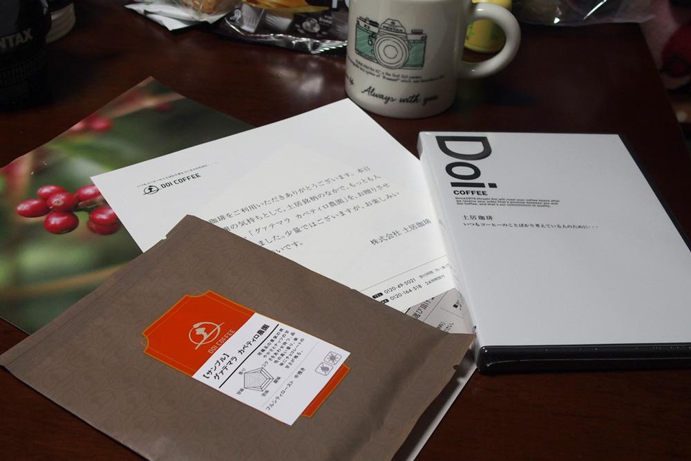 土居珈琲からのお手紙