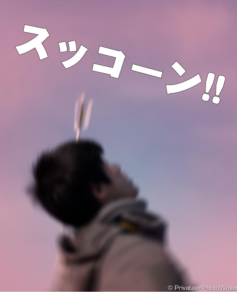 スッコーン!!
