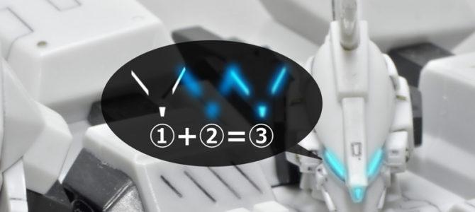 アーマード・コア4のプラモデル ACオーギルのカメラアイを1+2=3で光らせる方法