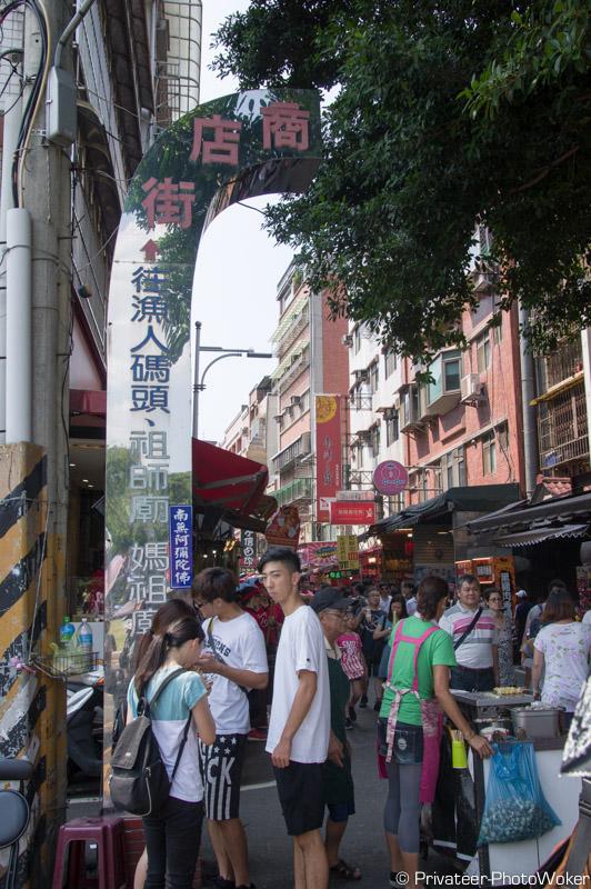 老街商店街
