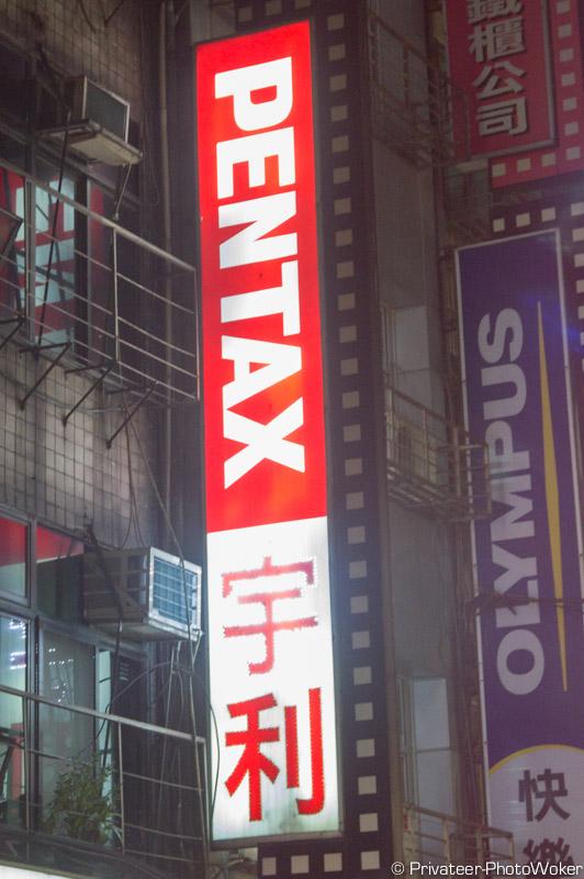 PENTAX(宇利)