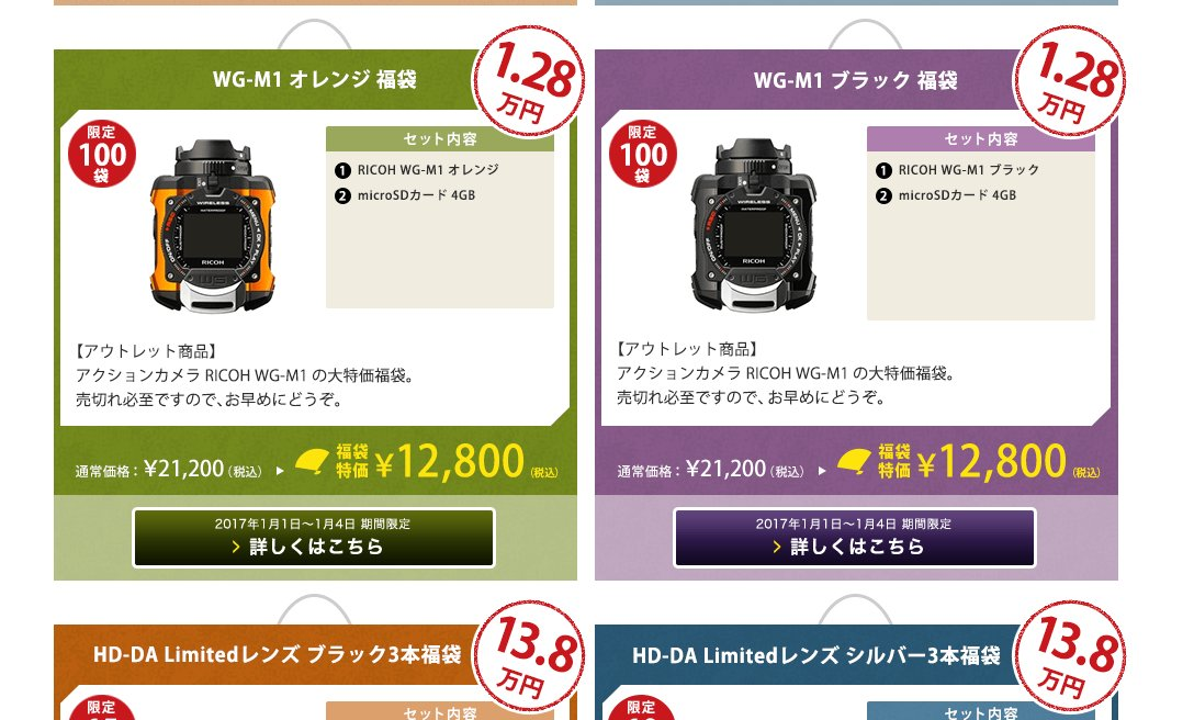 WG-M1福袋