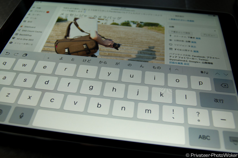 iPadProでブログ投稿