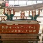 リゾートバイトでビジネスホテルに住み込み派遣!岩手県の港町大船渡のフォトワークの記録