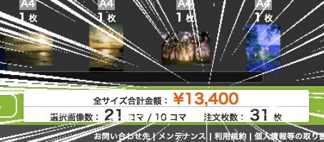 富士フイルムネットプリント