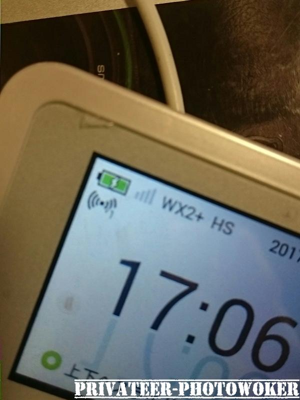 wimaxモバイルルーターW01