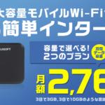 ギガ放題はもう要らないッ!格安で月20GB使えるNEXTmobileのポケットWi-Fiへ機種変更!