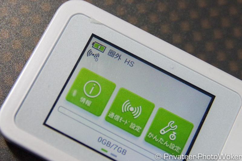 wimaxモバイルルーター W01