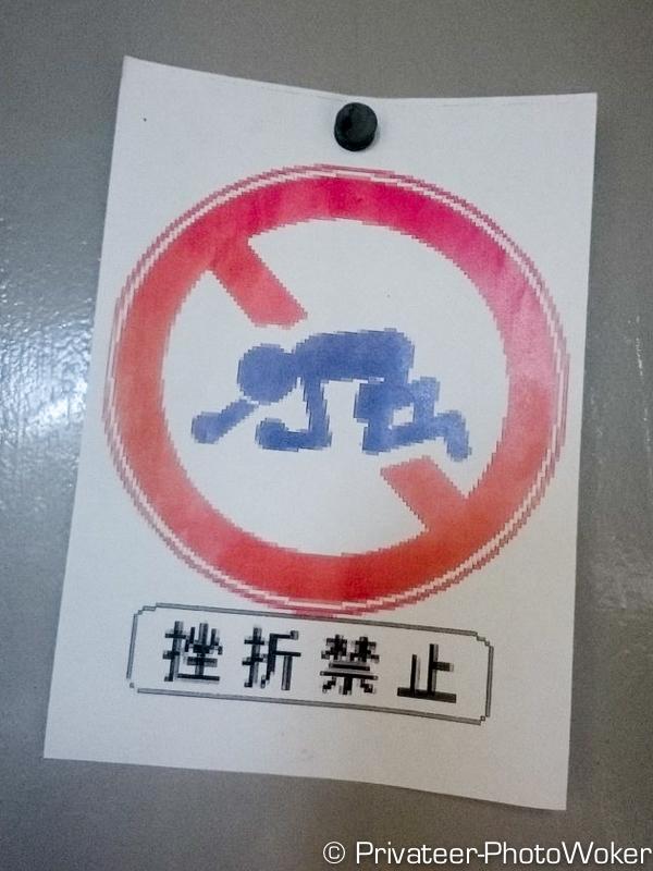 米沢自動車学校挫折禁止