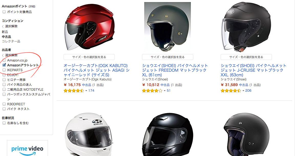 アマゾンアウトレットヘルメット