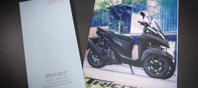 【バイクのお得なプレミアム会員?】YSP町田で新車トリシティ155のお見積もり頂いたので支払い内訳を紹介してみる