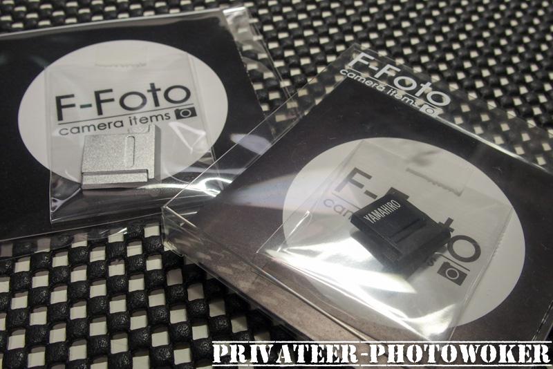 F-Fotoメタル/名入れシューカバー