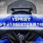技術も高評判なYSP町田でトリシティ155にETCを付けてもらったよ。外観を一切崩さず、インジケーターの配置が神過ぎたっ!