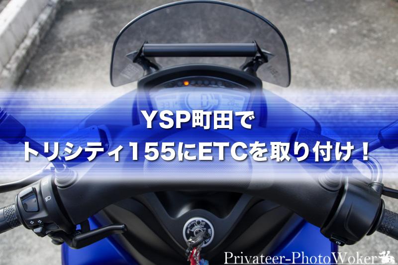 YSP町田でトリシティ155にETCを取り付け!
