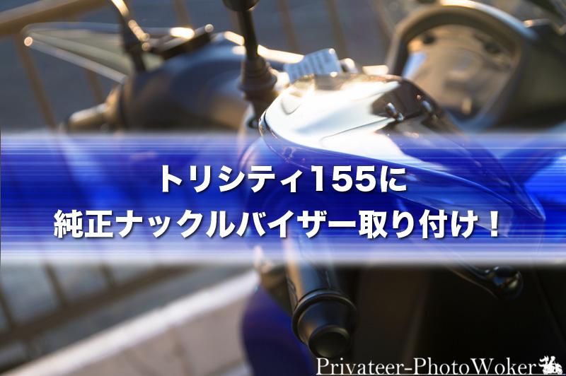 トリシティ155 ナックルバイザー ヤマハ純正品