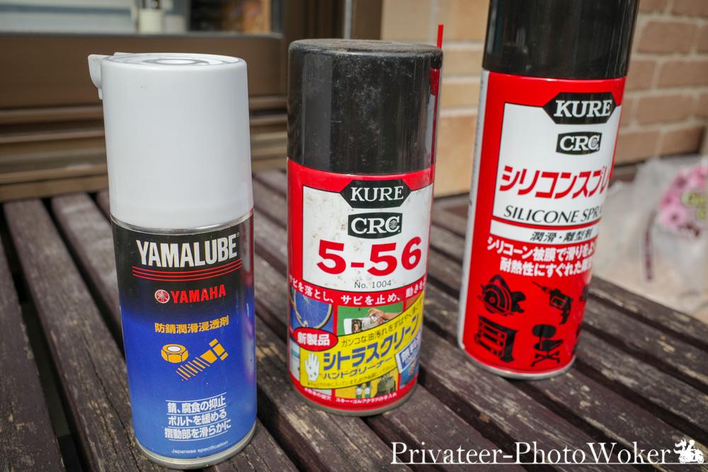 潤滑・保護剤スプレー