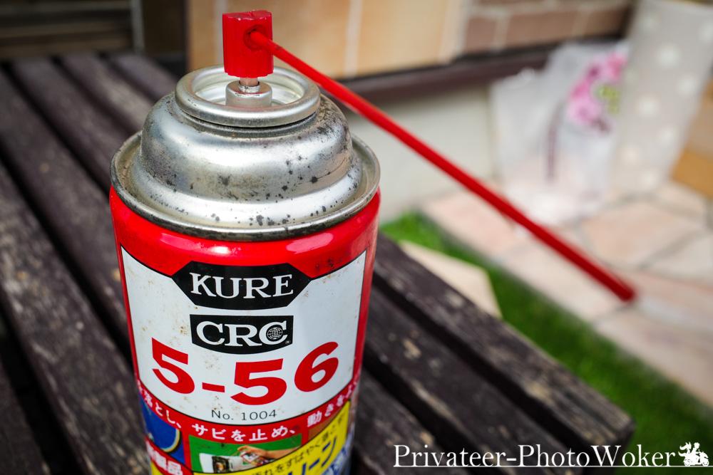 KURE 556
