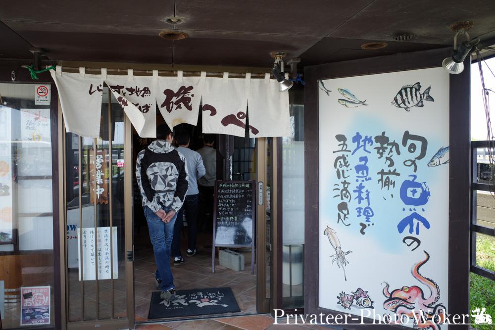 磯っぺ 第7回YSP町田グルメツーリング2019春at湘南