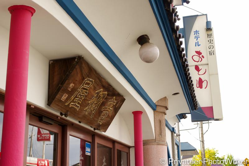 米沢駅前 ホテルおとわ
