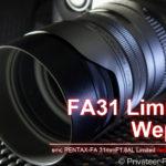 FA31ウエポン化の方法とメリット!使用パーツの継手リングと汎用レンズフードも紹介するよ