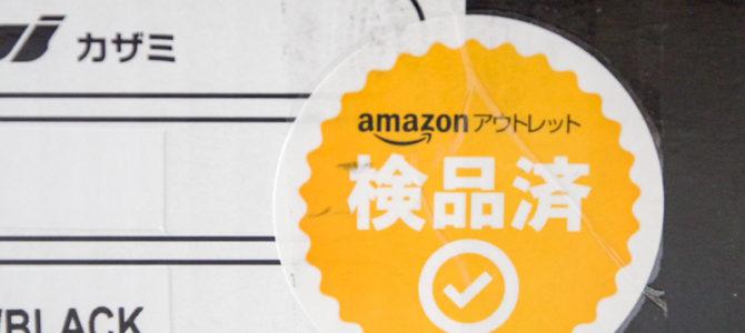 amazonアウトレットで開封済み新品状態のバイクヘルメットKAZAMI XCEVAを5000円以上安くゲット!