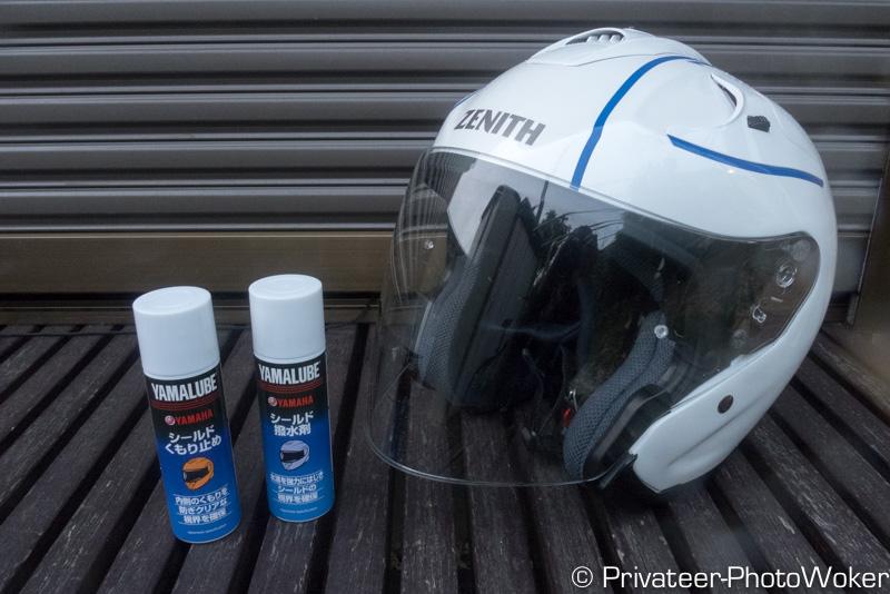 バイクヘルメット 曇り止め 撥水コート