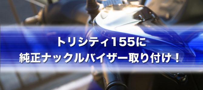 トリシティ155にヤマハ純正ナックルバイザーを装着! 簡単取り付けでお値段以上に機能的でカッコよくスタイルチェンジ!