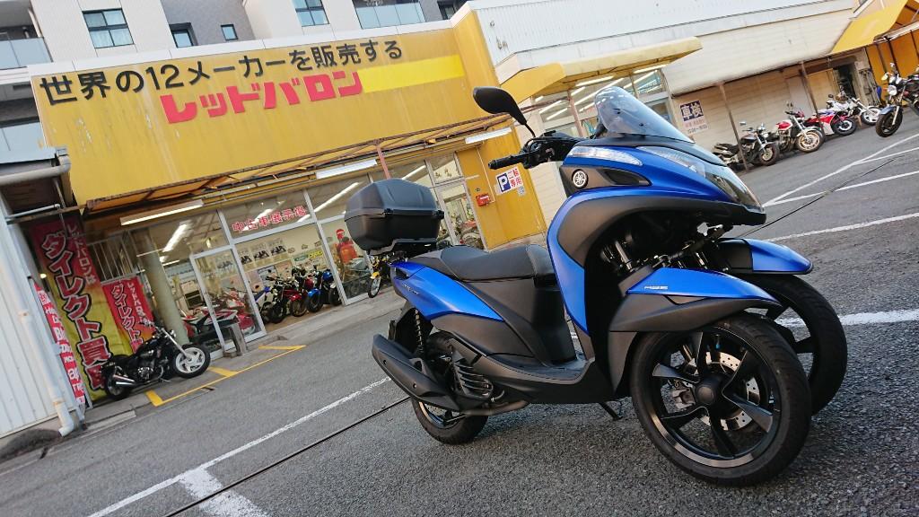 レッドバロン町田 トリシティ155 お土産をお届け!