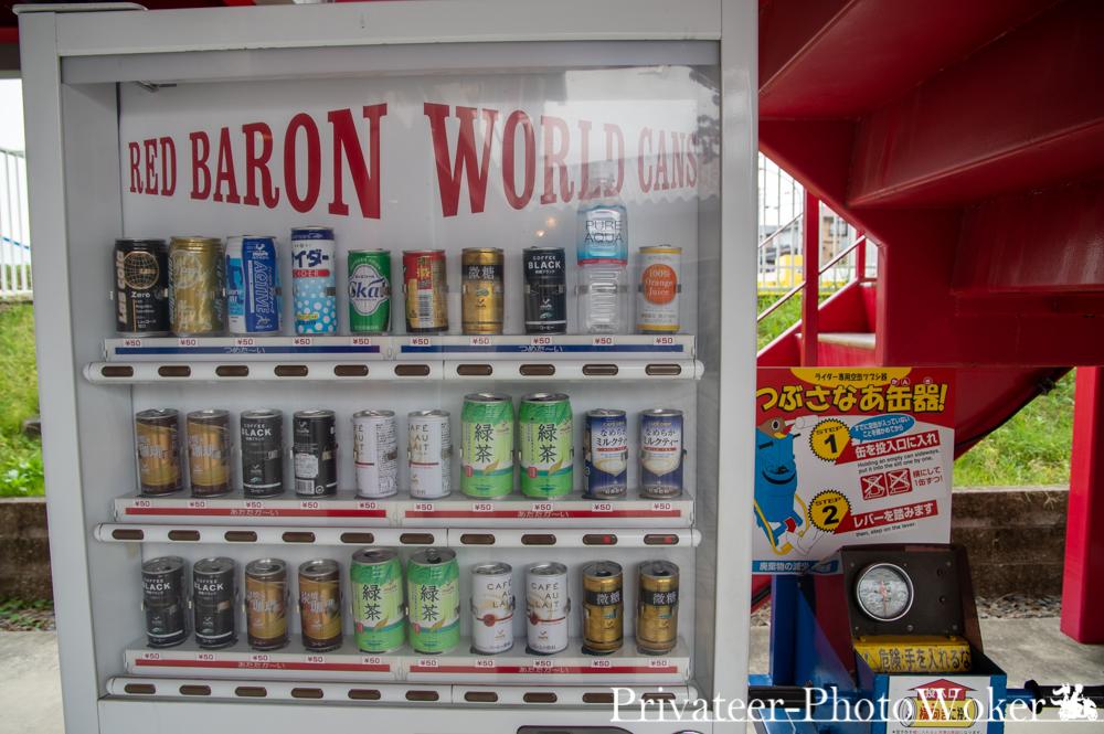 レッドバロンの50円自販機