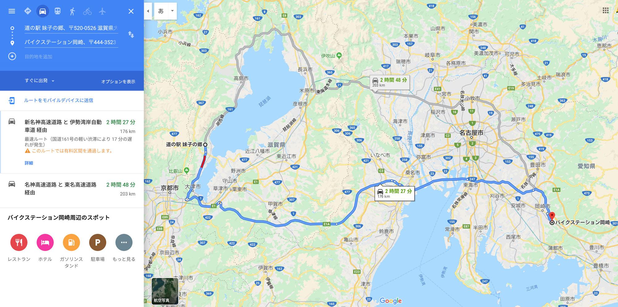 琵琶湖から岡崎ICまで