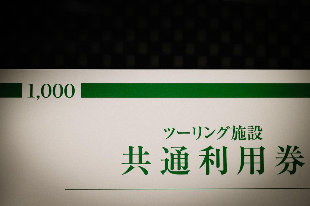 レッドバロン緑のチケット