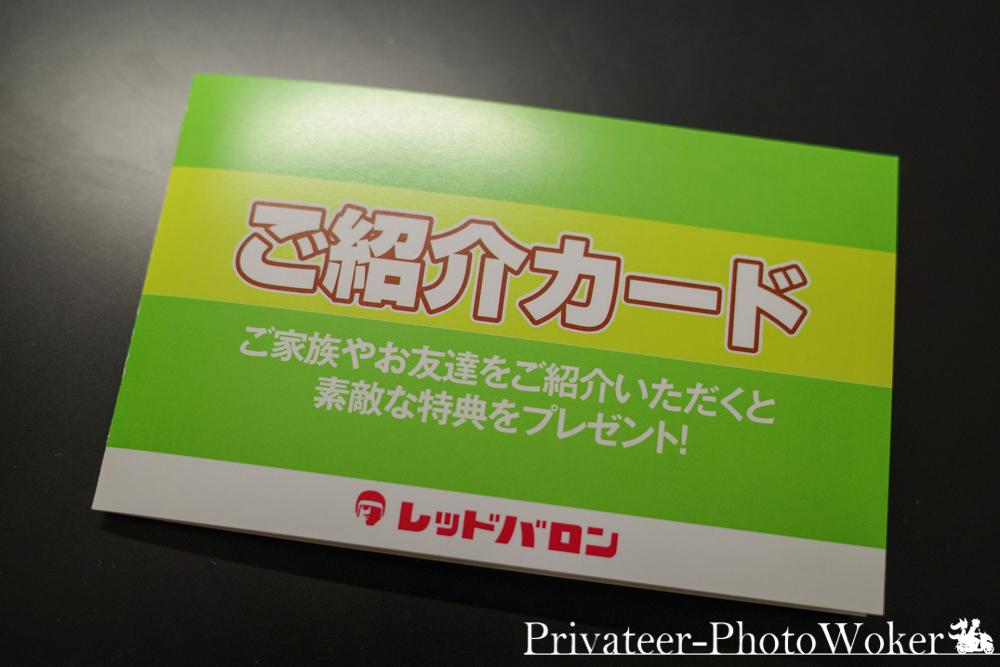 レッドバロン友達紹介カード
