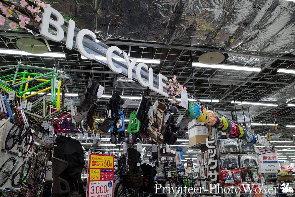 ビックサイクル町田店