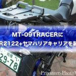 MT-09 TRACER PXLR2122+ヤマハキャリア