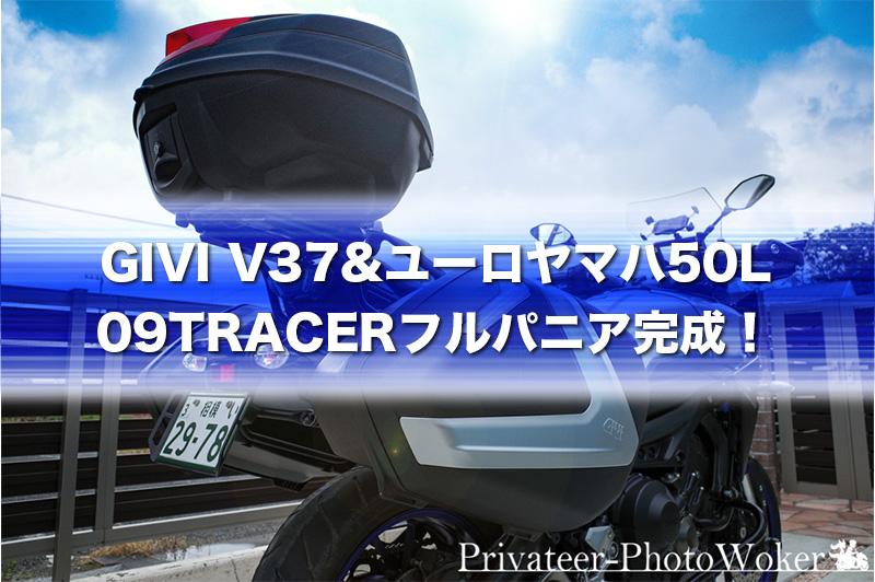 MT-09 TRACER フルパニア GIVI V37+ヤマハ50L