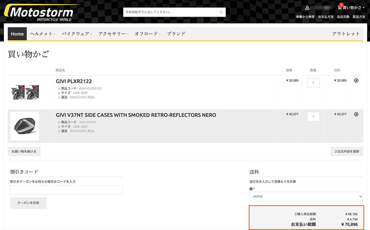 Motostorm トレーサー用サイドケース購入