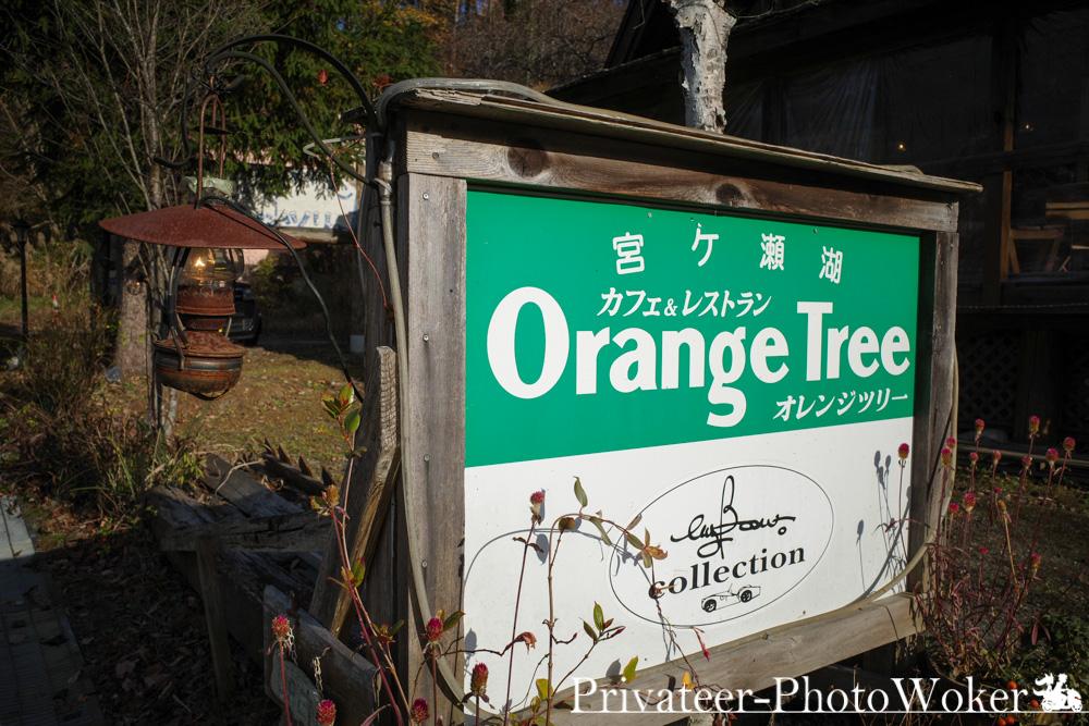 オレンジツリー 宮ヶ瀬カフェレストラン