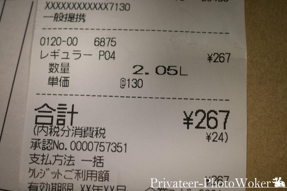 YSP福生東 ヤマハ バイクレンタル 給油レシート