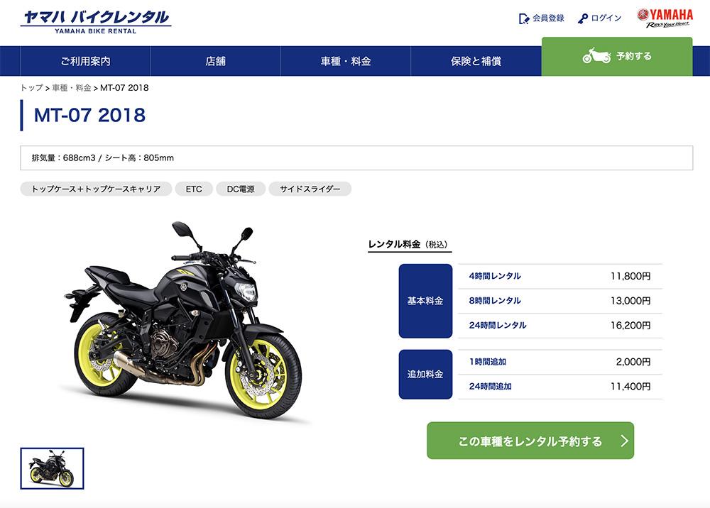 MT-07(2018年式) ヤマハバイクレンタル