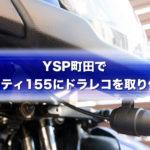 YSP町田でトリシティ155にドラレコを取り付け!
