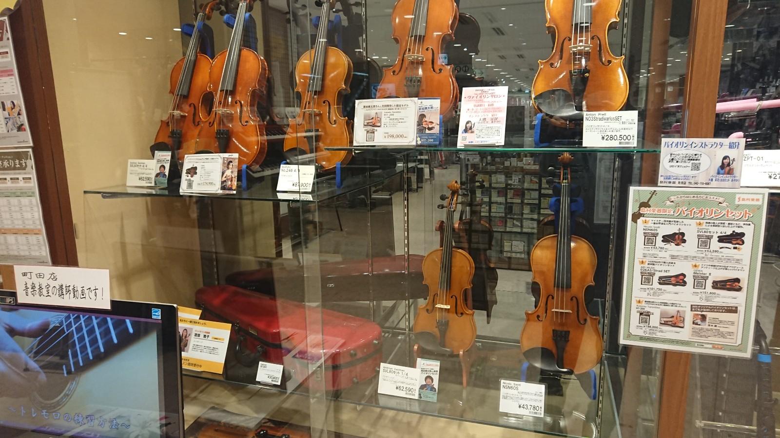 街の楽器店