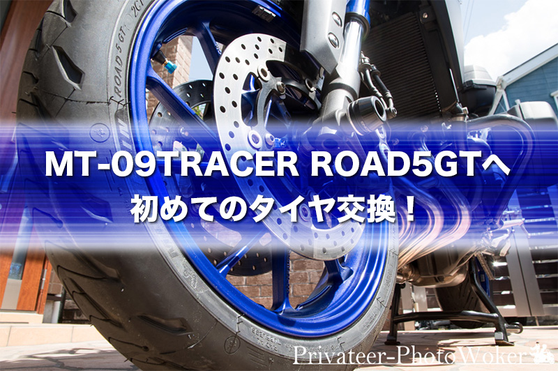 MT-09TRACER ROAD5GTへ初めてのタイヤ交換!