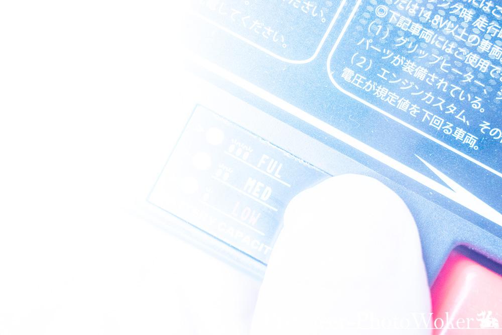ITZ7S-FP バッテリーインジケータ