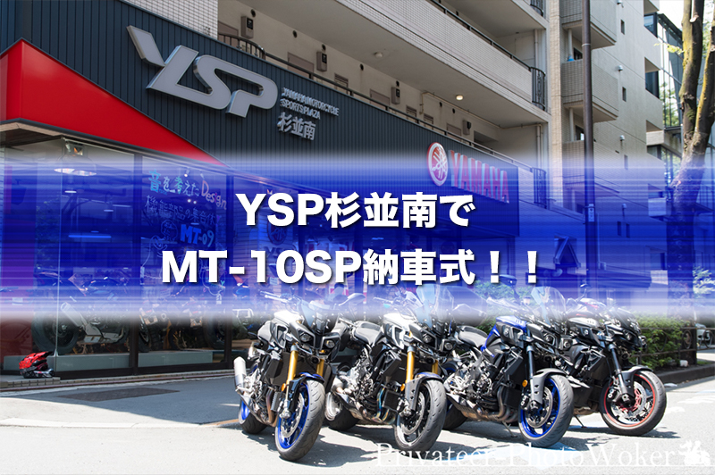 MT-10SP YSP杉並南で納車式